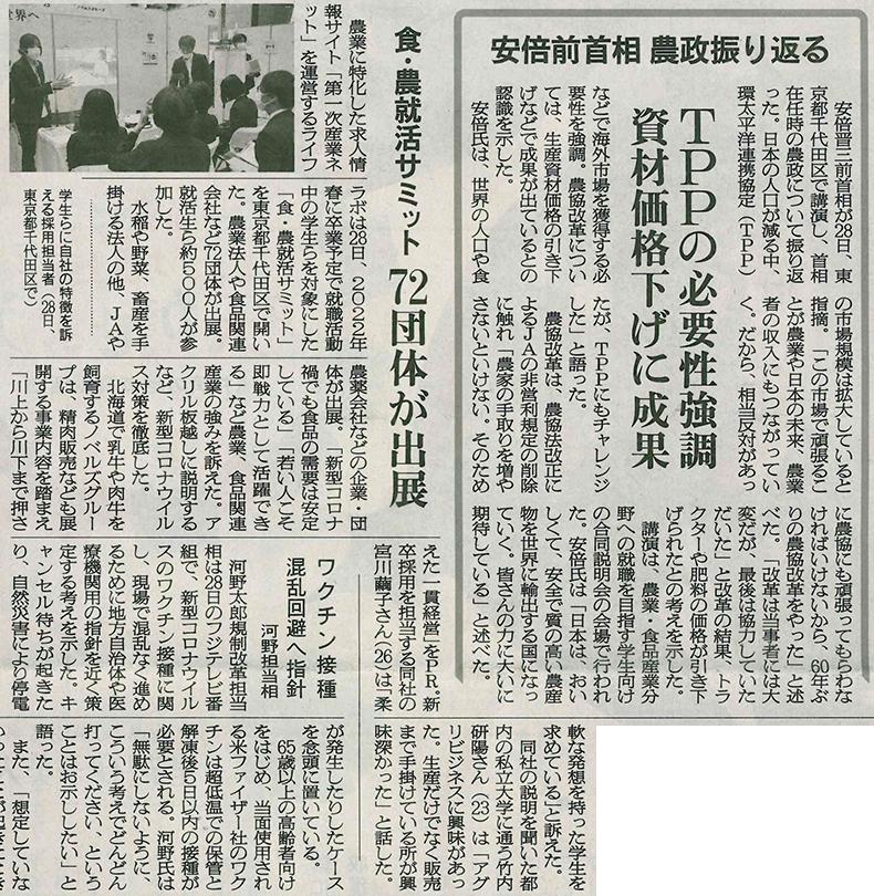 食農就活サミット2022_農業新聞